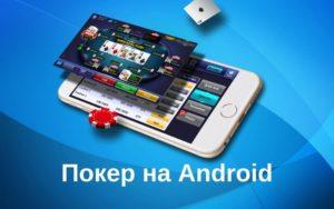 Приложение для игры в покер на андроид