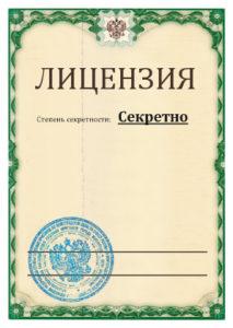 Документы на получение лицензии ФСБ