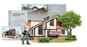 Преимущества строительства домов «под ключ»