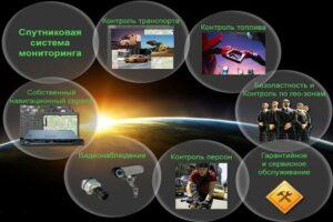 Преимущества GPS мониторинга